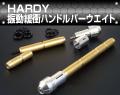 HH09 HARDY振動緩衝ハンドルバーウエイト