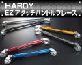 HH07 HARDY EZアタッチメントハンドルブレース