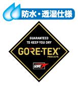 防水・透湿ゴアテックス