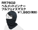 rr7602