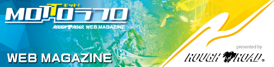 ラフ&ロード WEBマガジン 「MOTTOラフロ」