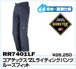 RR7401LF