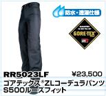 RR5023LF