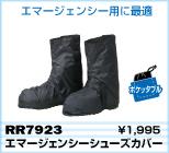 RR7923