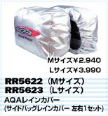 RR5622_5623