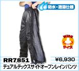 RR7851