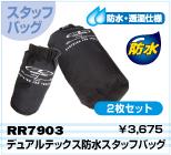 RR7903