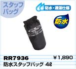 RR7936