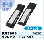 RR9963
