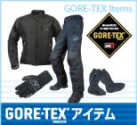 GORE-TEXアイテム