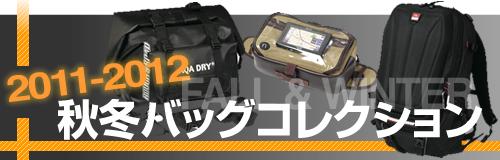 2012秋冬新作BAG collection