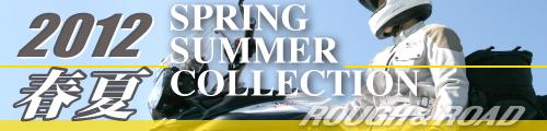 2012春夏コレクション