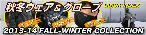 2013-14秋冬コレクション