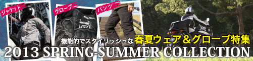 2013春夏コレクション