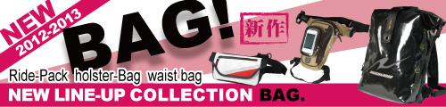 2012-13秋冬新作バッグ collection