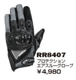 RR8407
