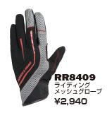 RR8409
