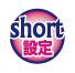 short設定