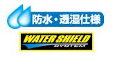 防水・透湿ウォーターシールドシステム