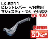 LK-5211