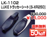 LK-1102