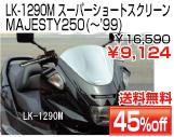LK-1290M