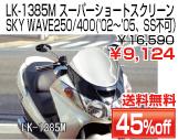 LK-1385M