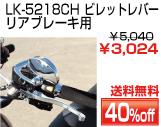 LK-5218CH