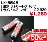 LK-5545