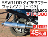 RSV9100