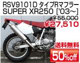RSV9101D
