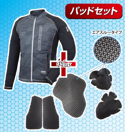 RR7550PS アーマージャケットパッドセット【★新色:スラントブルー】