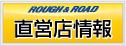 ラフ&ロードSHOP site
