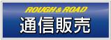 ラフ&ロードweb shop